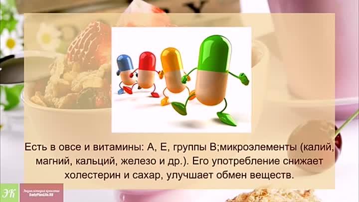 Витамины в овсе