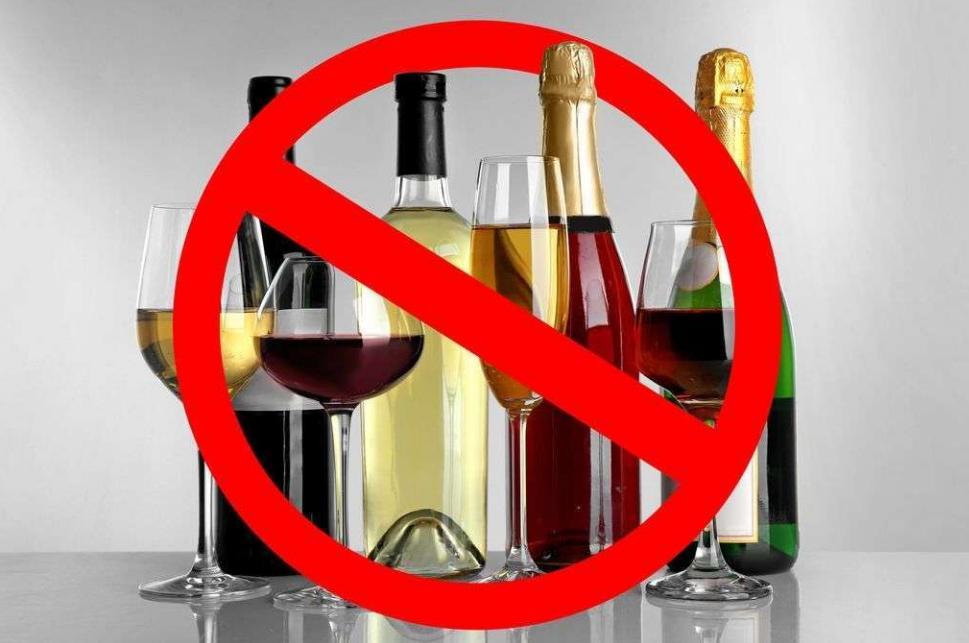 Не употреблять алкоголь