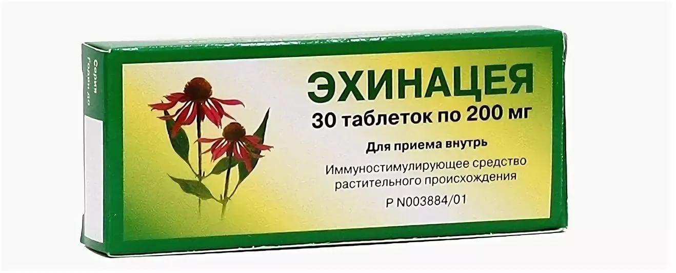 эхинацеи в аптеке