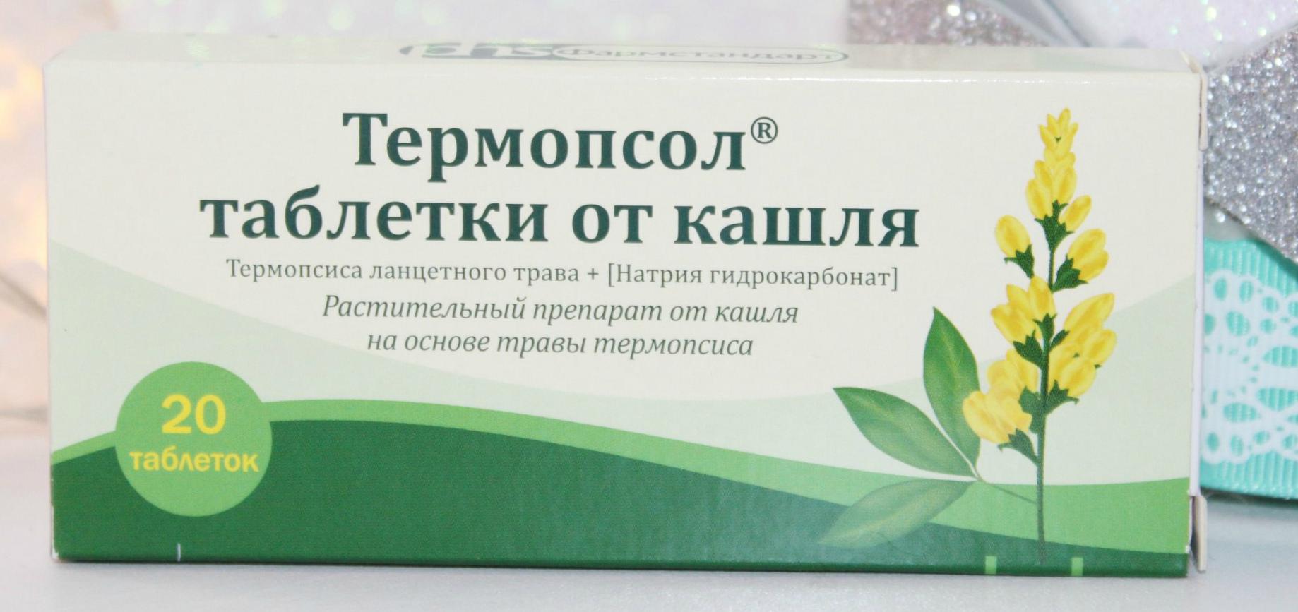 Трава термопсиса препарат