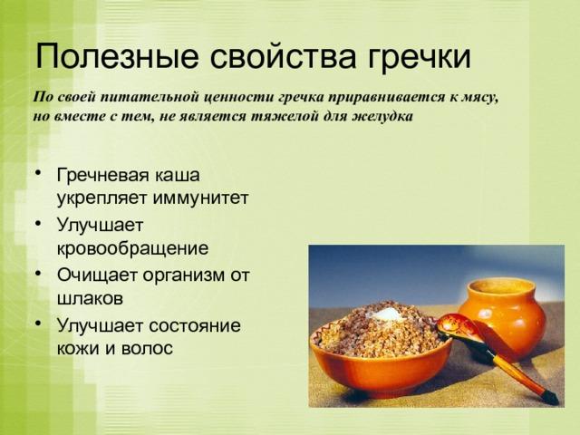 Полезные свойства гречневой крупы