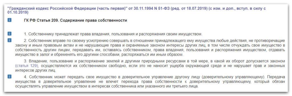 Статья 209 гражданского кодекса