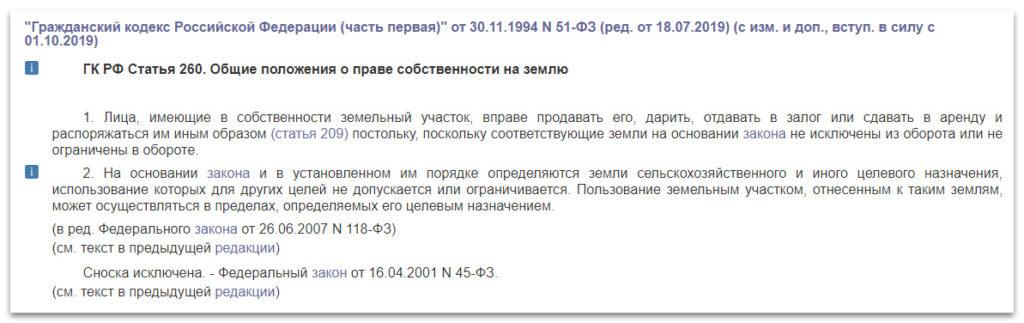 Статья 260 гк рф