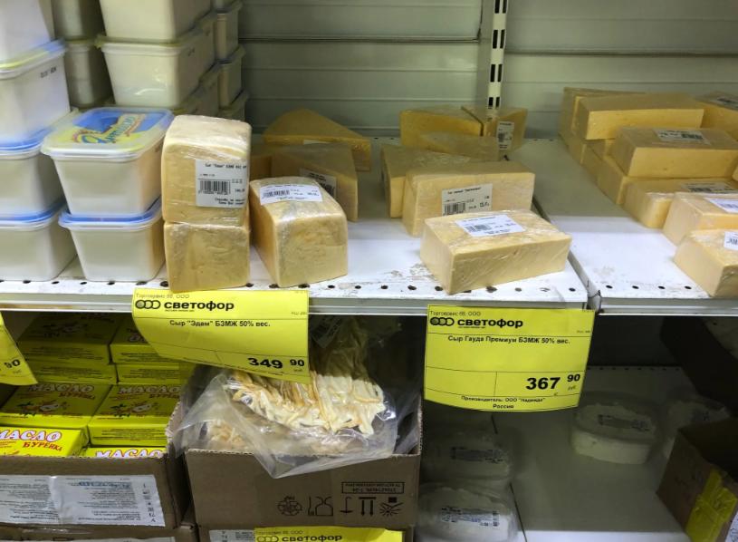 Сыр в магазинной упаковке