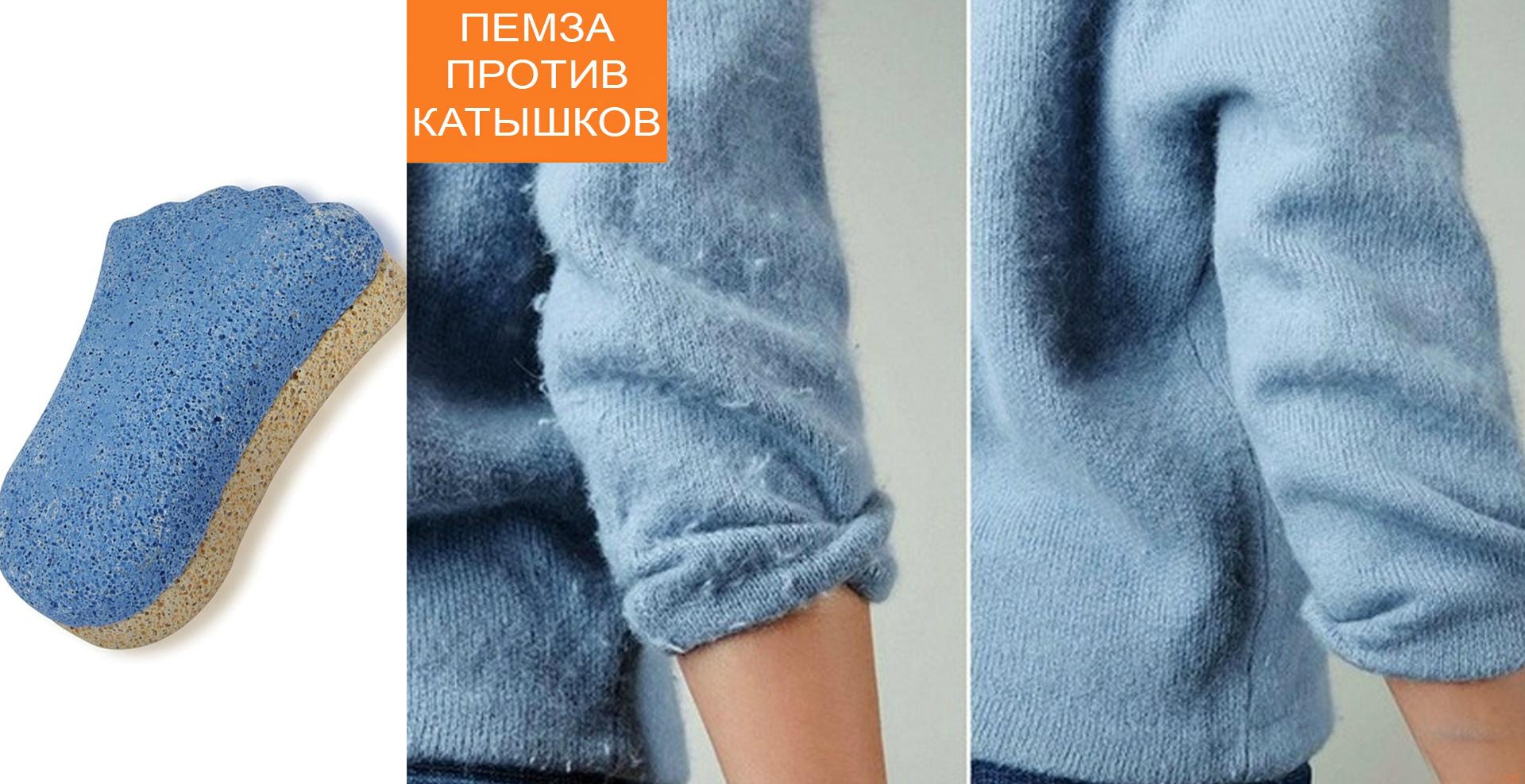 С помощью пемзы очищение одежды