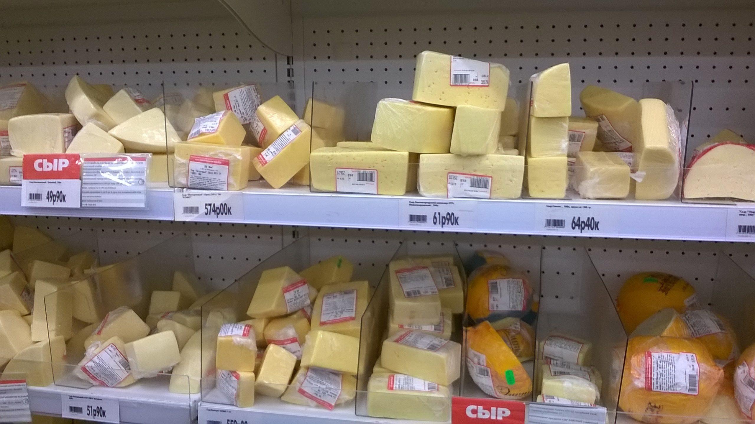 Расфасованный сыр