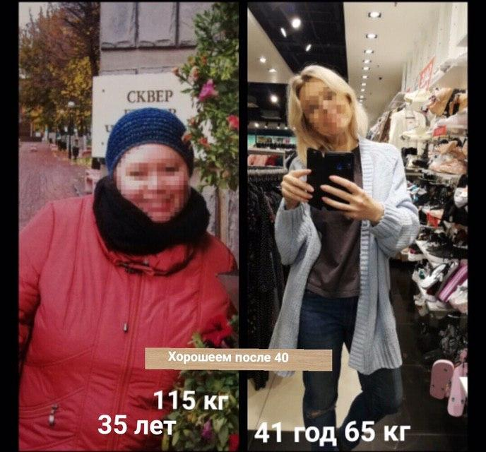фото похудения