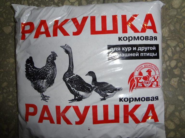 Кормовая Ракушка для кур
