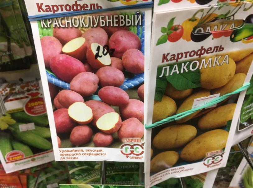 емена картофеля