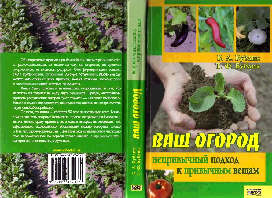 Книга Б.А. бублика ваш огород