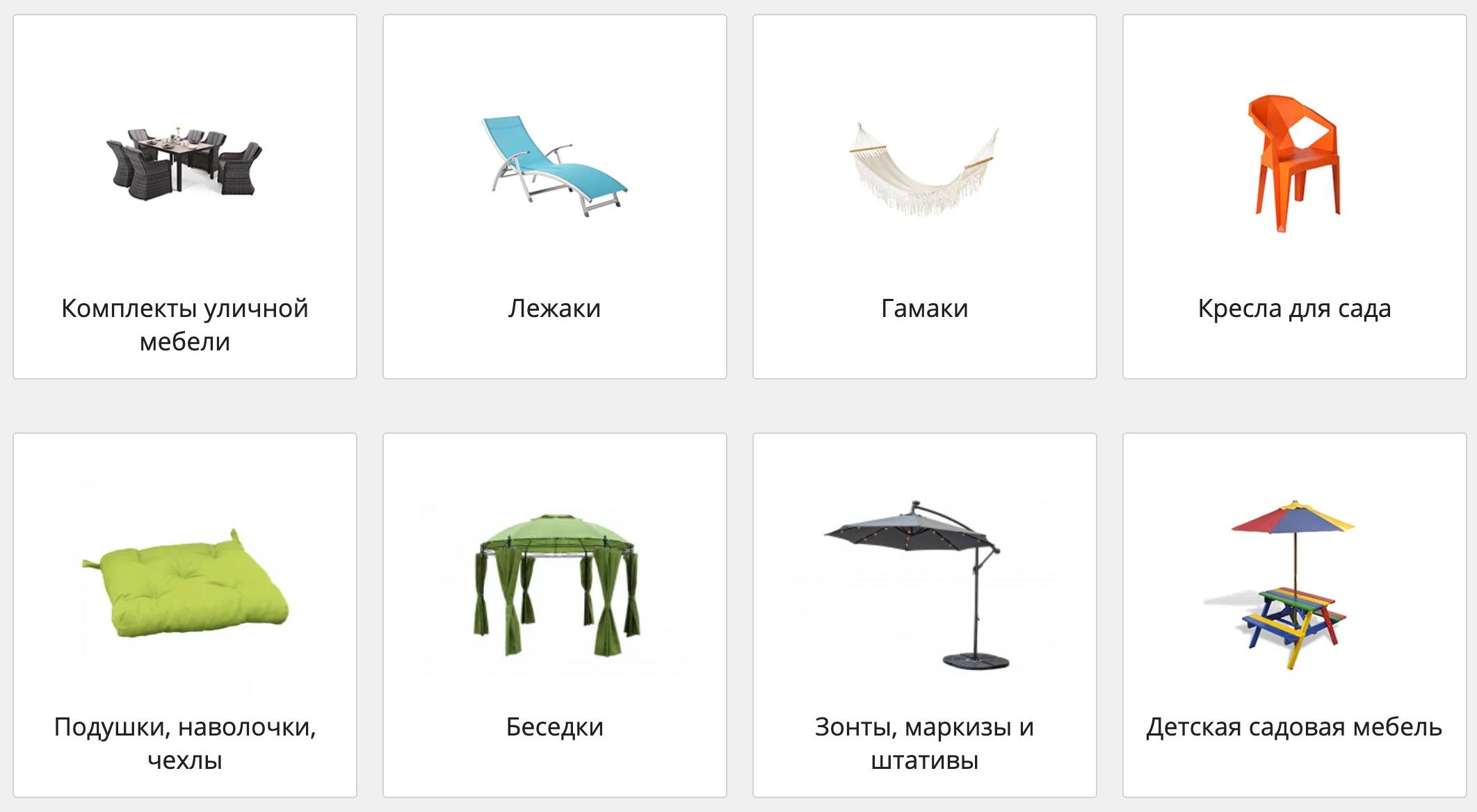 Ассортимент мебели для сада