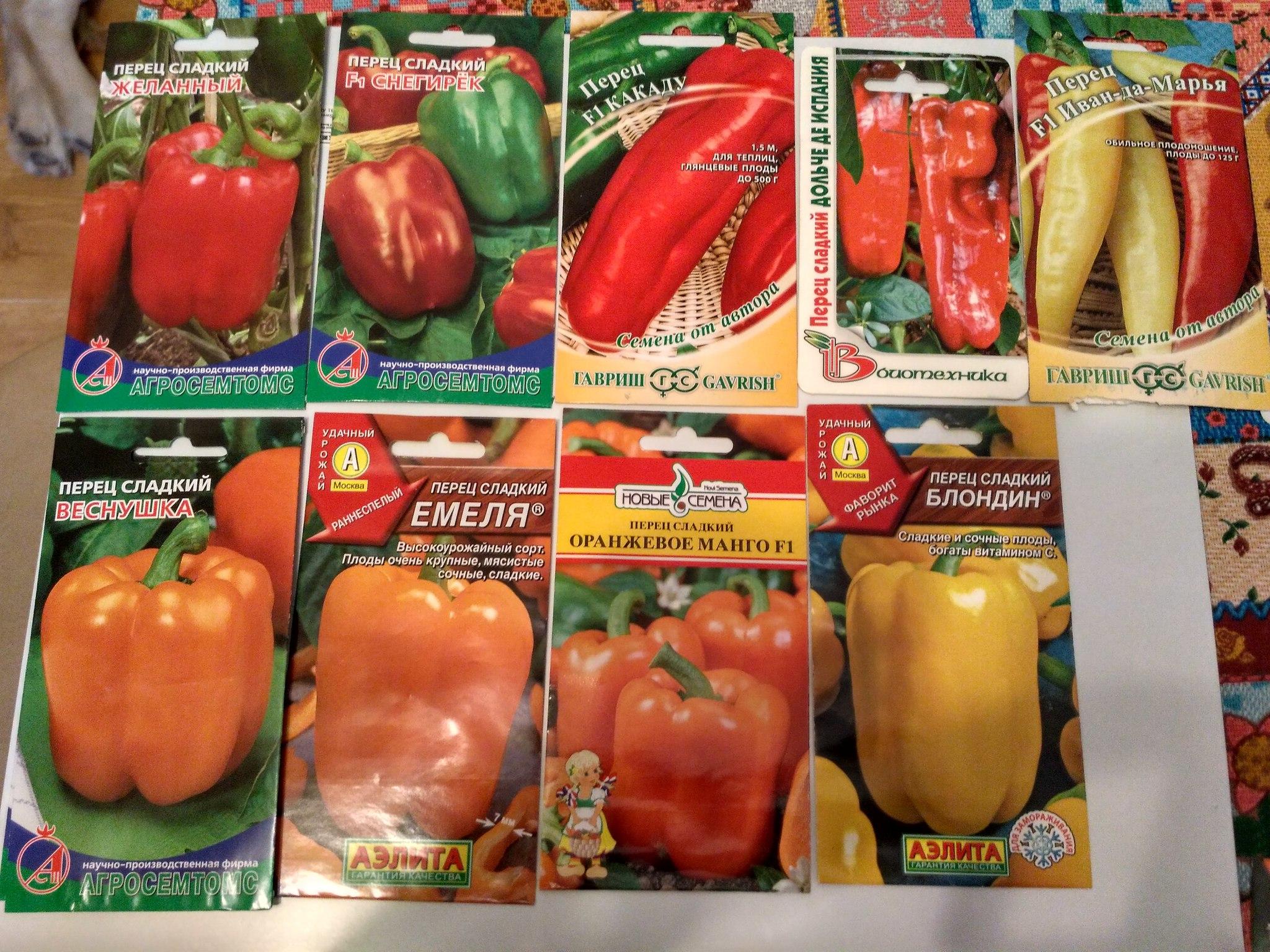 Покупные семена